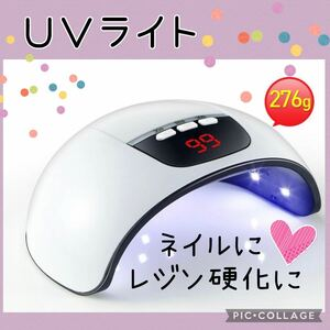 UVライト ジェルライト LEDライト 硬化ライト レジン硬化 ネイル乾燥 手芸