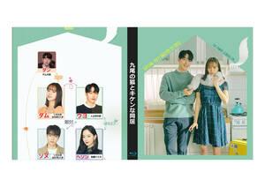 九尾の狐とキケンな同居  Blu-ray版《日本語字幕あり》 韓国ドラマ