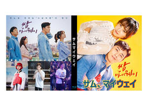サム、マイウェイ Blu-ray版 (全16話)(2枚SET)《日本語字幕あり》 韓国ドラマ