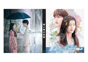 青い海の伝説 Blu-ray版 (全20話)(2枚SET)《日本語字幕あり》 韓国ドラマ