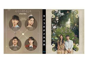 OST+サイコだけど大丈夫 Blu-ray版 (全16話)(2枚SET)《日本語字幕あり》 韓国ドラマ