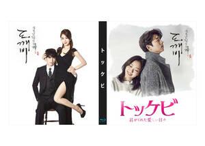 OST+トッケビ~君がくれた愛しい日々~Blu-ray版 (全16話)(2枚SET)《日本語字幕あり》 韓国ドラマ