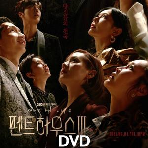 ペントハウス3 DVD版 (7枚SET)《日本語字幕あり》 韓国ドラマ