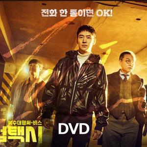 模範タクシー DVD版 (全16話)(8枚SET)《日本語字幕あり》 韓国ドラマ