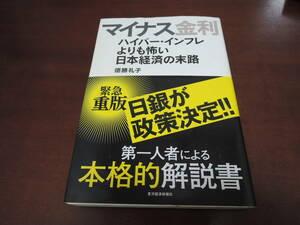 マイナス金利 ハイパーインフレよりも怖い日本経済の末路 徳勝礼子 東洋経済新報社
