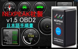 NEXPEAK社正規品 スイッチ付き v1.5 OBD2アダプター 送料120円 日本語説明書 (タコメーター 水温 速度 回転数 ELM327)