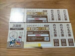 よみうりランド 特別ご招待券(入園券1枚 + のりもの券3枚) 2枚