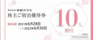 京都ホテル 株主優待 宿泊 10%割引券 1枚 複数枚有 ※期限:2022年6月30日 京都ホテルオークラ からすま京都ホテル