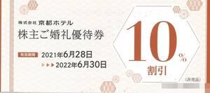 京都ホテル 株主優待 ご婚礼優待券(10%割引券)1枚 複数枚有 ※有効期限:2022年6月30日 京都ホテルオークラ からすま京都ホテル