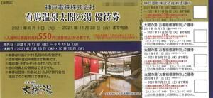 神戸電鉄 株主優待 有馬温泉 太閤の湯 優待券 1枚 複数枚有 ※有効期限:2021年11月30日