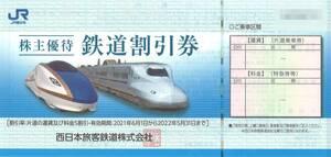 JR西日本 株主優待 西日本旅客鉄道 鉄道割引券 片道 5割引 ★2枚組★ ※有効期限:2022年5月31日 特急 急行 グリーン 指定席 グランクラス
