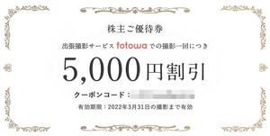 ピクスタ 株主優待 出張撮影サービス fotowa 5000円割引クーポン 1枚 複数枚有 ※有効期限:2022年3月31日