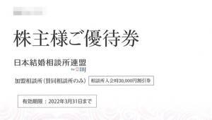 IBJ 株主優待 相談所入会時 30000円 割引券 複数枚有 ※有効期限:2022年3月31日まで