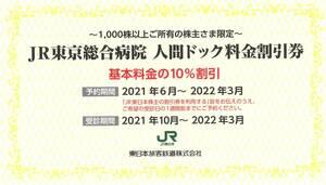東日本旅客鉄道 株主優待 JR東日本 JR東京総合病院 人間ドック料金割引券 10%割引 ※予約期間:2022年3月まで