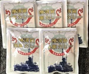 レッグス 株主優待 横須賀海軍カレー 200g × 5袋セット ※賞味期限:2023年8月23日 よこすか 帝國海軍 鎮守府