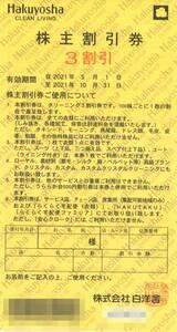 白洋舎 株主優待 3割引券 ★2枚セット★ 複数有 ※有効期限:2021年10月31日まで