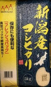 ウィルズ 株主優待 新潟県産 コシヒカリ フレッシュパック 5kg 令和2年産 ※精米日:2021年9月上旬