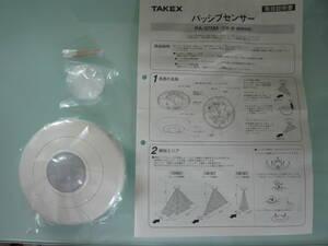 パッシブセンサー PA-370 パッシブ型遠赤外線式 ☆未使用品☆