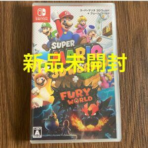 スーパーマリオ 3Dワールド+フューリーワールド Switch