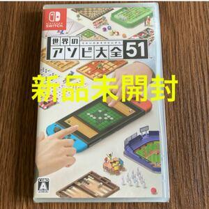 世界のアソビ大全51 Nintendo Switch