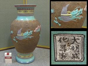 【心庵】時代唐物 大明成化年製 朱泥色絵龍彫文/大花瓶 高さ46cm CJ976