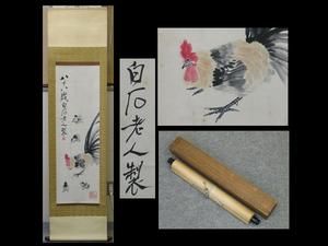 【心庵】中国掛軸 斉白石 紙本鶏の図/肉筆 付箱 中国コレクターから NR1085