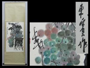 【心庵】中国掛軸 東寶 紙本葡萄図/肉筆 中国コレクターから TNN04