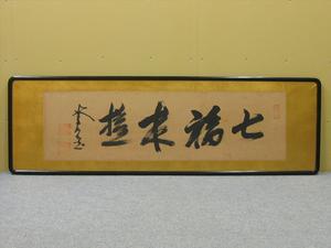 【心庵】扁額 山岡鉄舟(高歩)紙本一行書/肉筆 幕末三舟 M8044