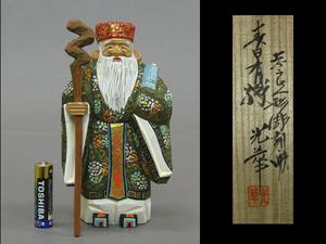 【心庵】春日有織 奈良人形師 桝井光華 一刀彫 木彫彩色/寿老人 置物 共箱 M7018