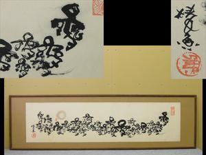 【心庵】扁額 泉椿魚 書/肉筆 戯遊詩画人 M9068