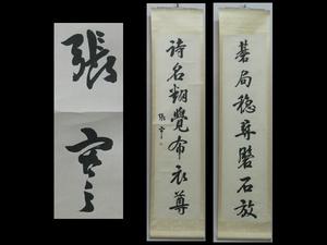 【心庵】中国掛軸 張寶?紙本一行書 双幅/肉筆 中国コレクターから TND108