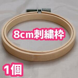 刺繍枠 8cm 竹製 ハンドメイド ウォールデコ 刺繍 手作り ハンドメイド素材 ししゅう枠