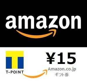 Amazon 15円分 ギフトコード★匿名取引 評価 ギフト券 ★Tポイント消化に コード通知★アマゾン