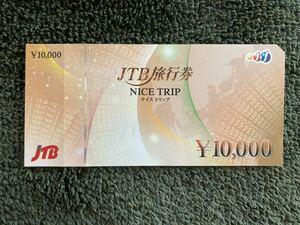 JTB 旅行券 ナイストリップ NICE TRIP 1万円 10000