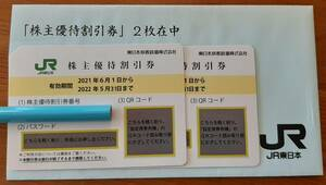 JR東日本 株主優待割引券 2枚