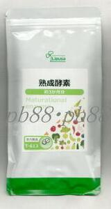 送料無料 熟成酵素(植物酵素) 約3か月分 T-613/ダイエット/植物酵素エキス/ビタミン・ミネラル・アミノ酸/健康・美容/サプリメント/リプサ