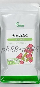 送料無料◆カムカムC 約3か月分 C-161■ビタミンC含有/ダイエット/健康・美容/サプリメント/リプサ/匿名配送