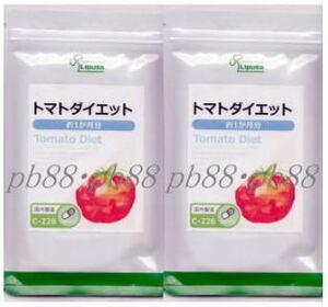 送料無料◆トマトダイエット 約1か月分 C-226 ×2袋■リコピン/ベータカロテン/健康・美容/サプリメント/リプサ/匿名配送
