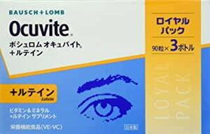 送料無料◆オキュバイト+ルテイン ロイヤルパック 90粒×3本◆ビタミンC・亜鉛 配合/健康・美容・サプリメント/アイケア【ゆうパック】