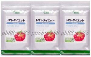 送料無料◆トマトダイエット 約1か月分 C-226 ×3袋■リコピン/ベータカロテン/健康・美容/サプリメント/リプサ/匿名配送