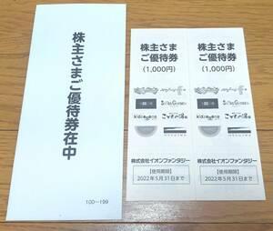 イオンファンタジー■株主優待券 2000円分■有効期限2022年5月31日