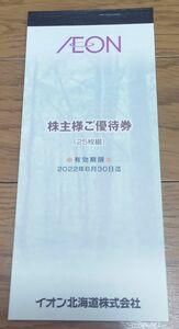 イオン北海道■株主優待券 2500円分■有効期限:2022年6月30日