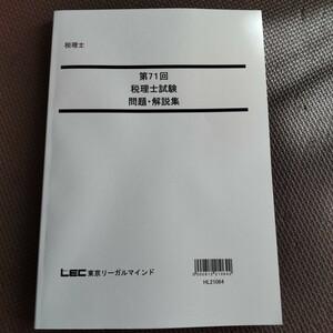 【新品・未使用】第71回 税理士試験 問題・解説集(簿、財、所、法、相、消) LEC東京リーガルマインド