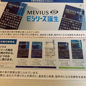 ローソン限定メビウスEシリーズ無料引換券