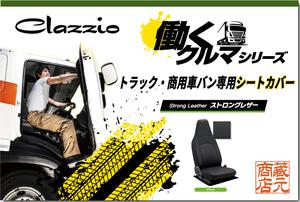 トラック・商用車バン専用シートカバー★マツダ MAZDA タイタン ◆ 働くクルマ ストロングレザー