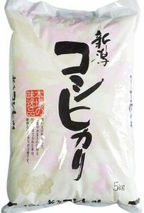 5kg 限定特価(1等米使用)令和2年産 新潟県産 コシヒカリ 5㎏ (食味分析80点以上)白米 精米 産地直送米です。 新潟産