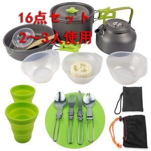 キャンプ用鍋 食器 2-3人適応 小型 軽量 防災 クッカー 山登