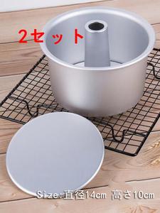 シフォンケーキ型 アルミ 6寸 2セット