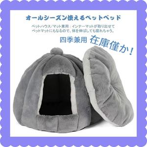 猫ハウス ペツトベッド 犬 ドーム型 四季兼用 犬 動物 クッション付