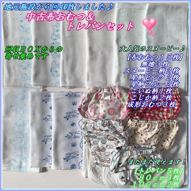 【地元リサイクル品】中古布おむつ15枚&トレパン5枚セット♪~嬉しいおまけ付き